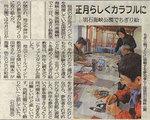 神戸新聞 ちぎり絵記事