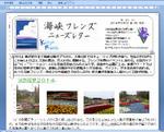 h26-june-news.jpg
